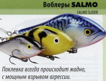 Воблеры фирмы Салмо